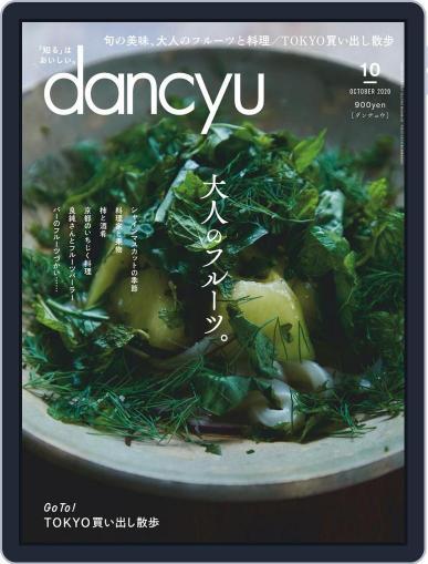 dancyu ダンチュウ (Digital) September 6th, 2020 Issue Cover