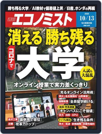 週刊エコノミスト October 5th, 2020 Digital Back Issue Cover
