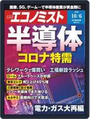 週刊エコノミスト (Digital) Subscription September 28th, 2020 Issue