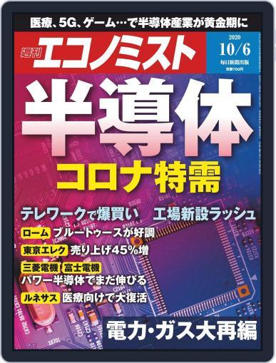 週刊エコノミスト September 28th, 2020 Digital Back Issue Cover