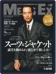 MEN'S EX メンズ ・エグゼクティブ (Digital) Subscription September 6th, 2020 Issue