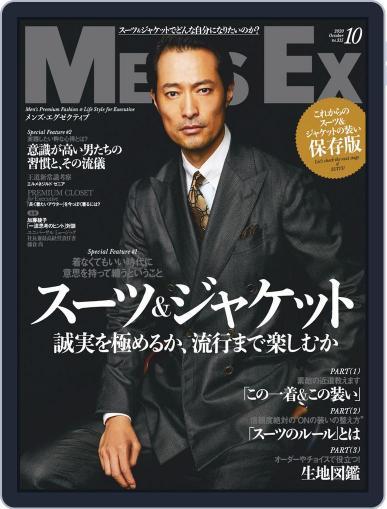 MEN'S EX メンズ ・エグゼクティブ (Digital) September 6th, 2020 Issue Cover