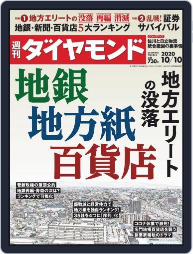週刊ダイヤモンド (Digital) October 5th, 2020 Issue Cover