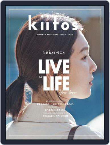 kiitos. キイトス (Digital) March 27th, 2020 Issue Cover