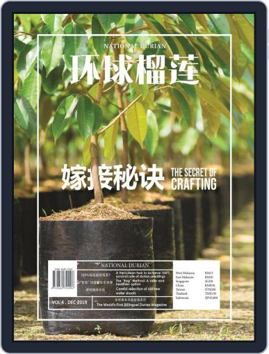 National Durian September 1st, 2020 Digital Back Issue Cover
