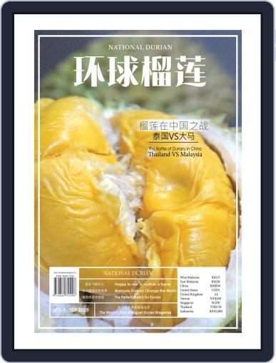 National Durian (Digital) August 26th, 2020 Issue Cover