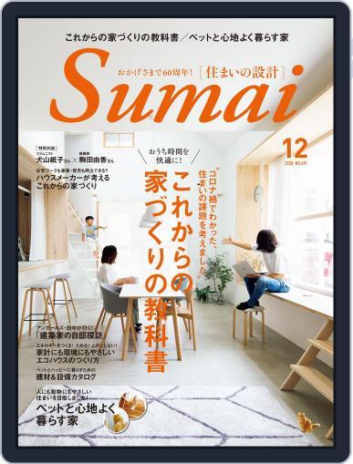 住まいの設計 Sumai