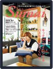 住まいの設計 Sumai Magazine (Digital) Subscription September 27th, 2020 Issue
