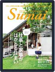 住まいの設計 Sumai Magazine (Digital) Subscription July 14th, 2021 Issue