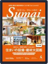 住まいの設計 Sumai Magazine (Digital) Subscription March 15th, 2021 Issue