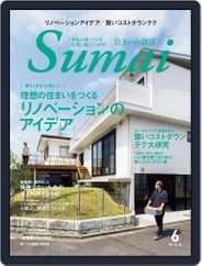 住まいの設計 Sumai Magazine (Digital) Subscription May 13th, 2021 Issue
