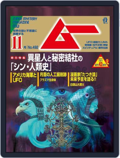 ムー mu Magazine (Digital) October 7th, 2021 Issue Cover