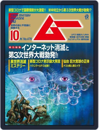 ムー mu (Digital) September 30th, 2020 Issue Cover