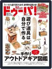 ドゥーパ! Dopa! (Digital) Subscription September 28th, 2020 Issue