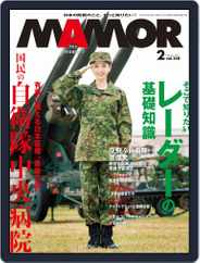 MAMOR マモル Magazine (Digital) Subscription December 21st, 2020 Issue
