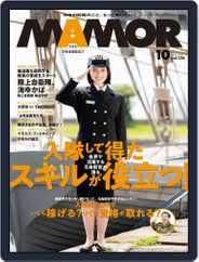 MAMOR マモル Magazine (Digital) Subscription August 20th, 2021 Issue