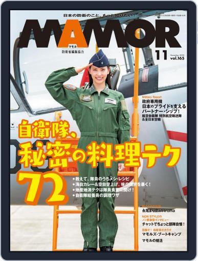 MAMOR マモル September 27th, 2020 Digital Back Issue Cover
