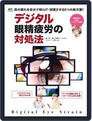 デジタル眼精疲労の対処法 Magazine (Digital) Subscription September 24th, 2020 Issue