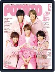 POTATO ポテト Magazine (Digital) Subscription February 4th, 2021 Issue