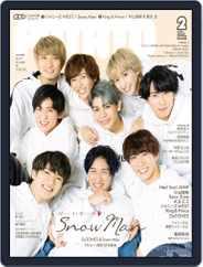POTATO ポテト Magazine (Digital) Subscription January 6th, 2021 Issue