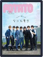 POTATO ポテト Magazine (Digital) Subscription June 7th, 2021 Issue