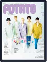 POTATO ポテト Magazine (Digital) Subscription May 7th, 2021 Issue