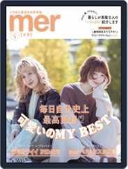 mer(メル) Magazine (Digital) Subscription January 17th, 2021 Issue