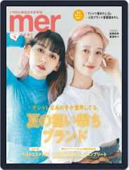 mer(メル) Magazine (Digital) Subscription July 19th, 2021 Issue