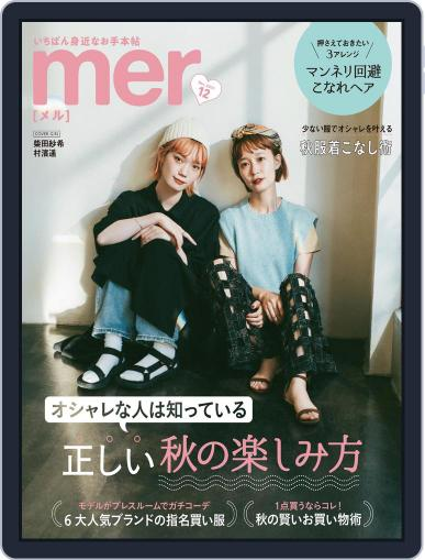 mer(メル) Magazine (Digital) October 16th, 2021 Issue Cover