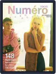 Numero Tokyo ヌメロ・トウキョウ Japan Magazine (Digital) Subscription May 27th, 2021 Issue