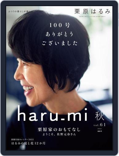 haru.mi Magazine (Digital) August 31st, 2021 Issue Cover