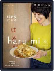 haru.mi (Digital) Subscription September 27th, 2020 Issue