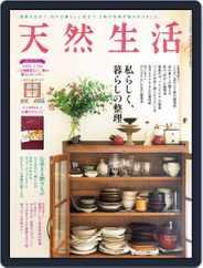 天然生活 Magazine (Digital) Subscription November 20th, 2020 Issue
