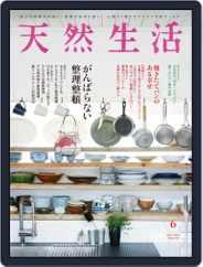 天然生活 (Digital) Subscription April 19th, 2021 Issue