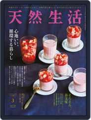 天然生活 (Digital) Subscription January 19th, 2021 Issue