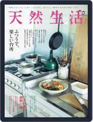 天然生活 (Digital) Subscription July 20th, 2021 Issue