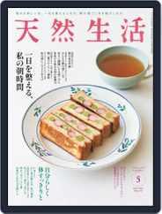 天然生活 (Digital) Subscription March 18th, 2021 Issue