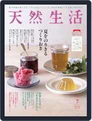 天然生活 (Digital) Subscription May 20th, 2021 Issue