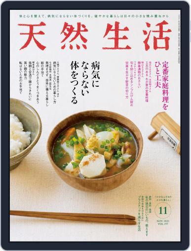 天然生活 (Digital) September 18th, 2021 Issue Cover