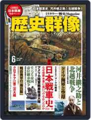 歴史群像 Magazine (Digital) Subscription May 6th, 2021 Issue