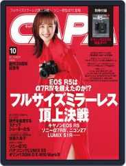 CAPA (キャパ) (Digital) Subscription September 28th, 2020 Issue