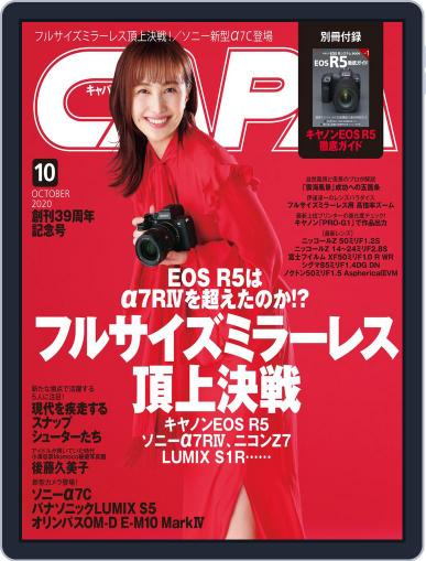 CAPA (キャパ) (Digital) September 28th, 2020 Issue Cover