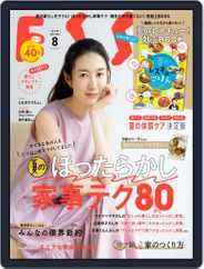 ESSE エッセ Japan Magazine (Digital) Subscription July 1st, 2021 Issue