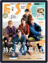 ESSE エッセ Japan Magazine (Digital) Subscription May 1st, 2021 Issue
