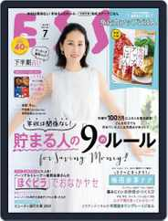 ESSE エッセ Japan Magazine (Digital) Subscription September 2nd, 2021 Issue
