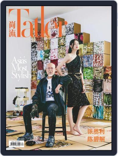 Tatler Shangliu October 9th, 2020 Digital Back Issue Cover