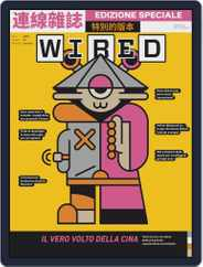 Wired Italia (Digital) Subscription September 1st, 2020 Issue