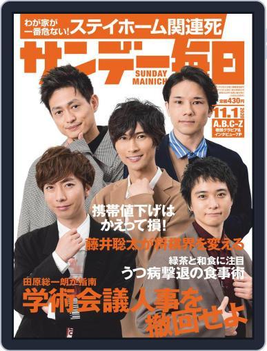 サンデー毎日 Sunday Mainichi (Digital) October 20th, 2020 Issue Cover
