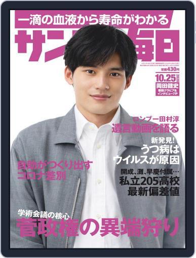 サンデー毎日 Sunday Mainichi October 13th, 2020 Digital Back Issue Cover