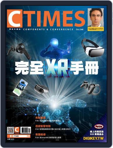 Ctimes 零組件雜誌 (Digital) October 7th, 2020 Issue Cover